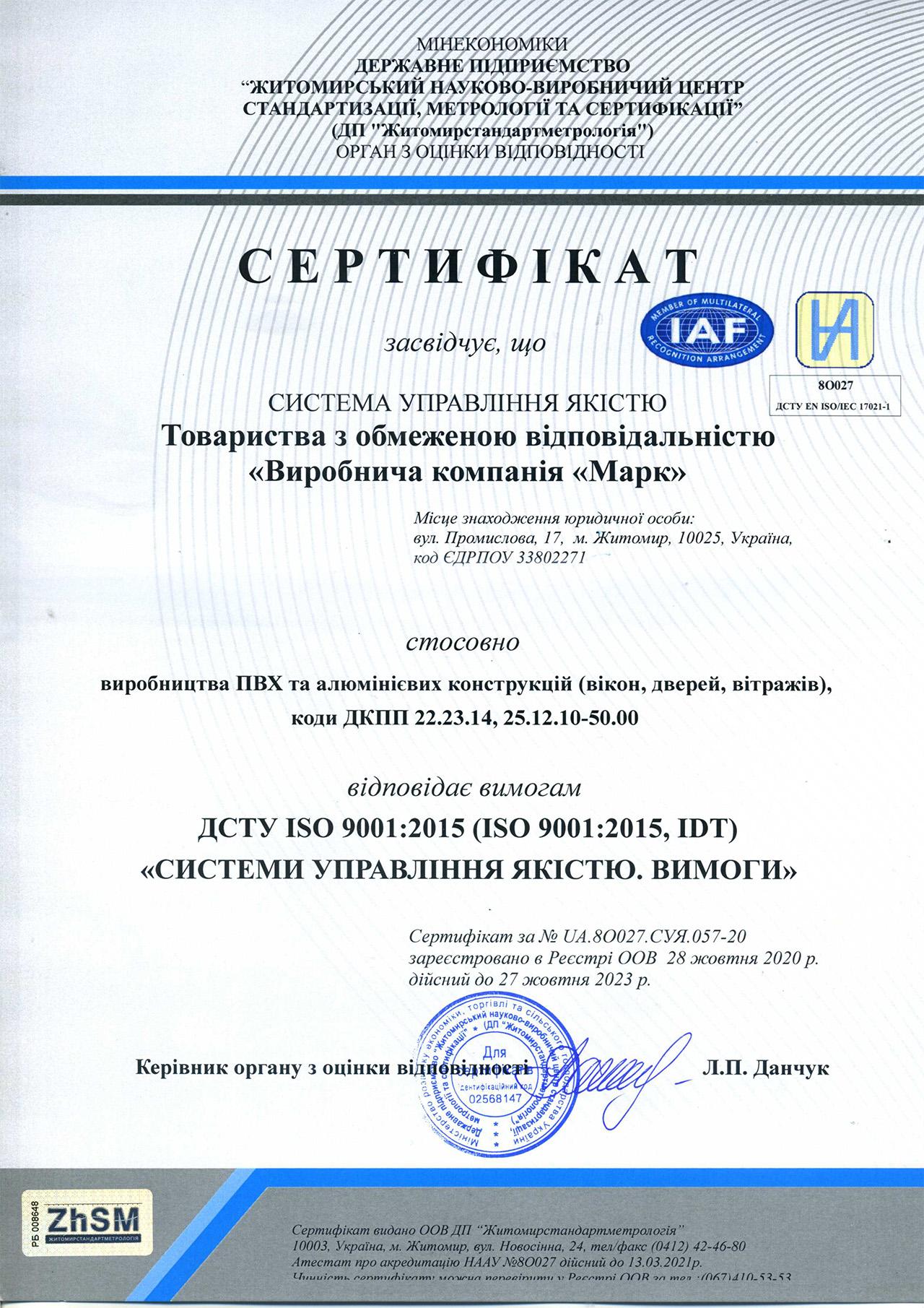 Сертифікат стосовно виробництва ПВХ та алюмінієвих конструкцій ДСТУ ISO 9001:2015