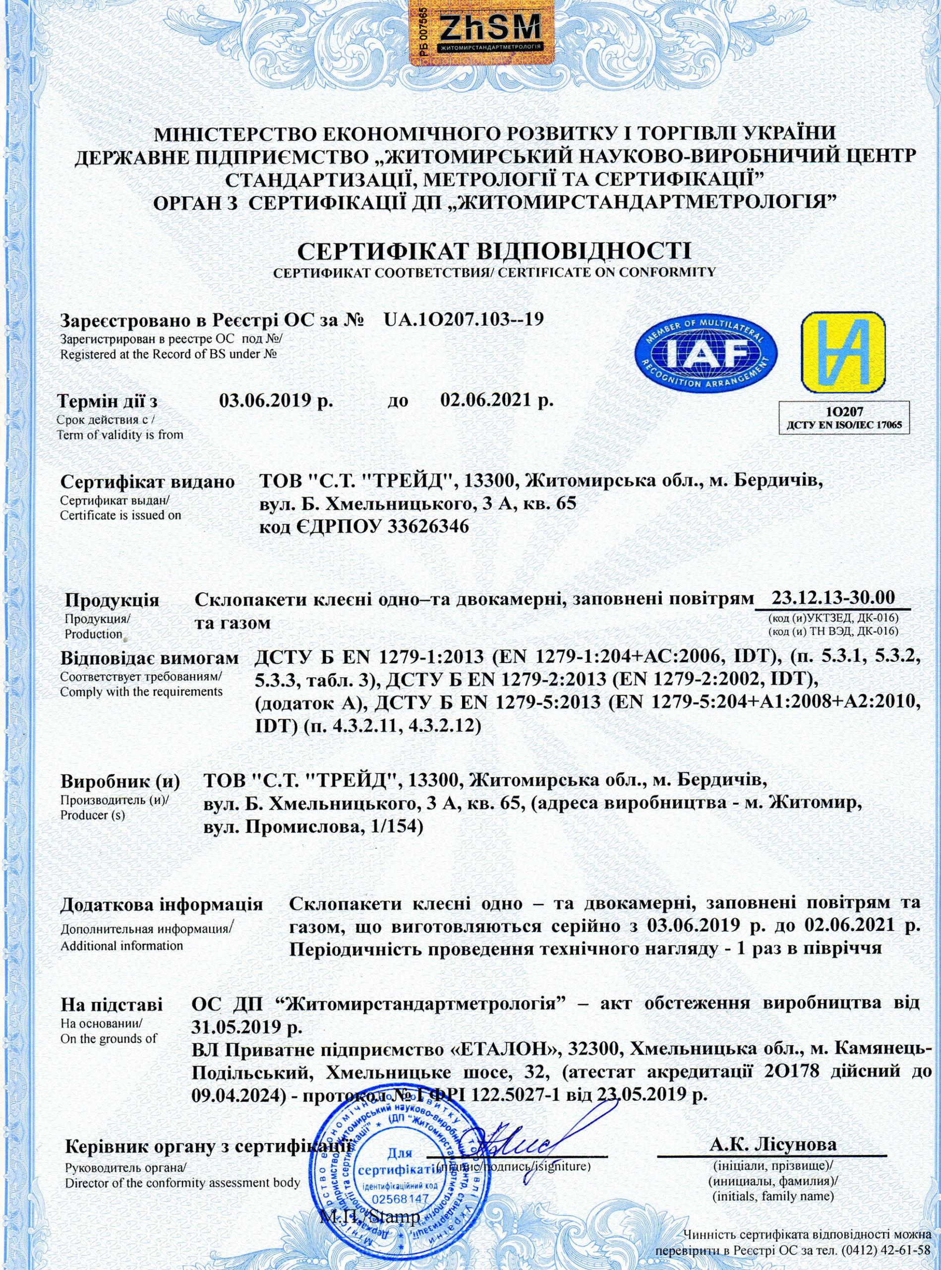 Сертифікат відповідності на склопакети одно- та двокамерні, заповнені повітрям та газом