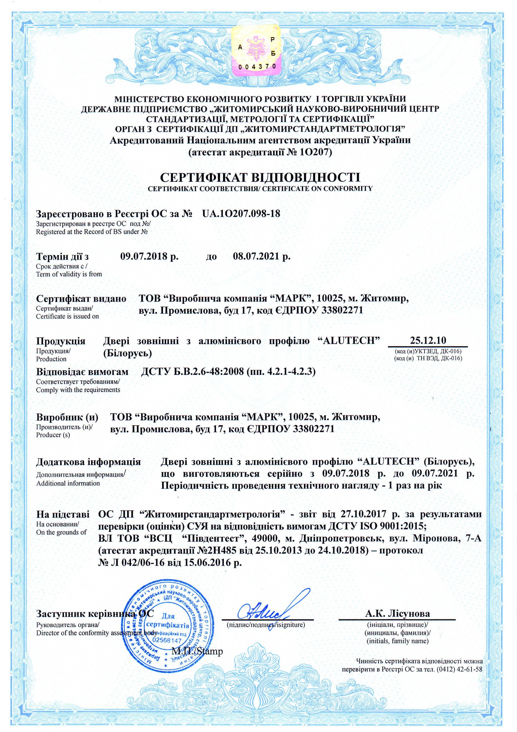 Сертифікат відповідності на двері з алюмінієвого профілю ALUTECH