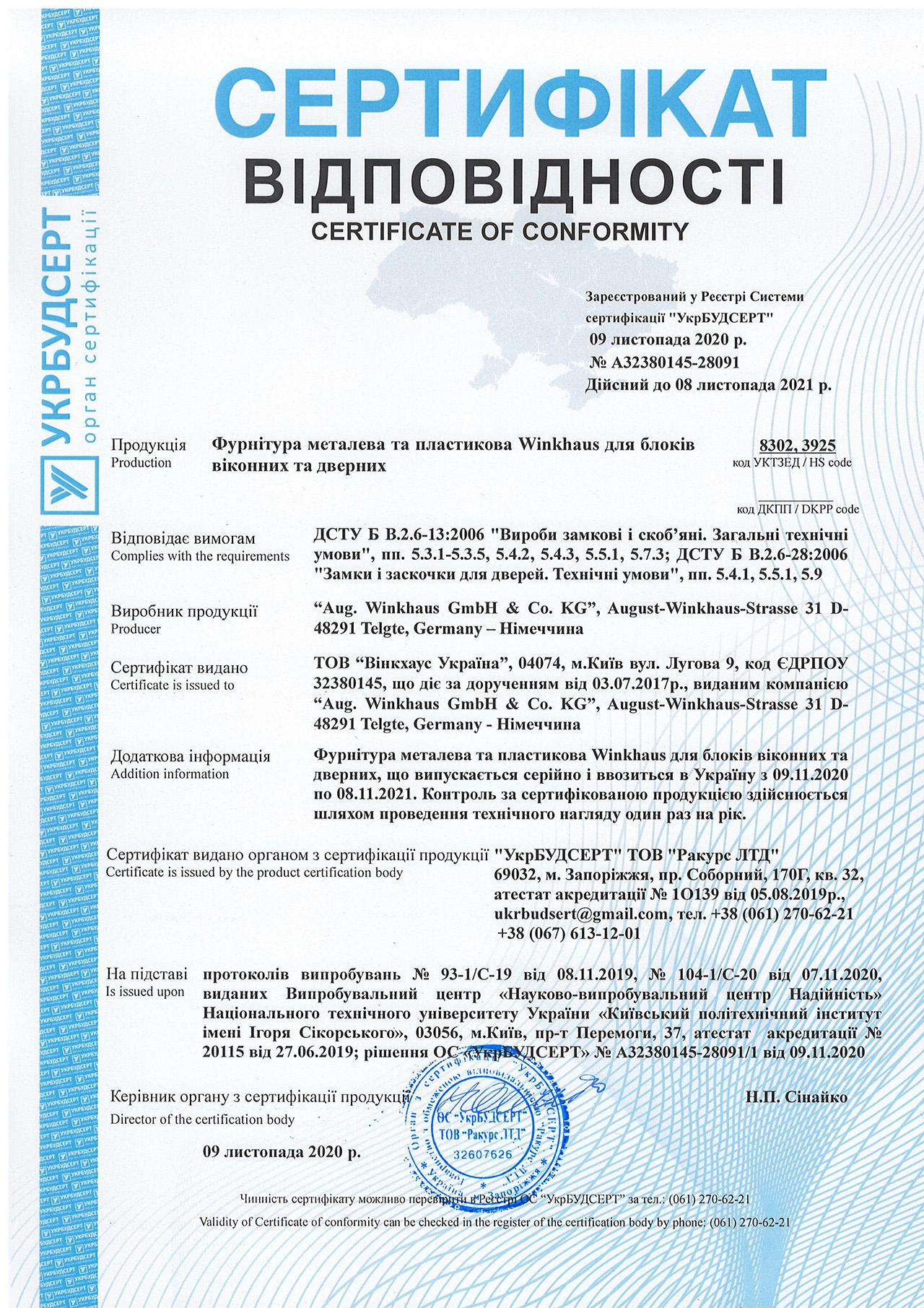 Сертифікат відповідності на фурнітуру Winkhaus для блоків віконних та дверних