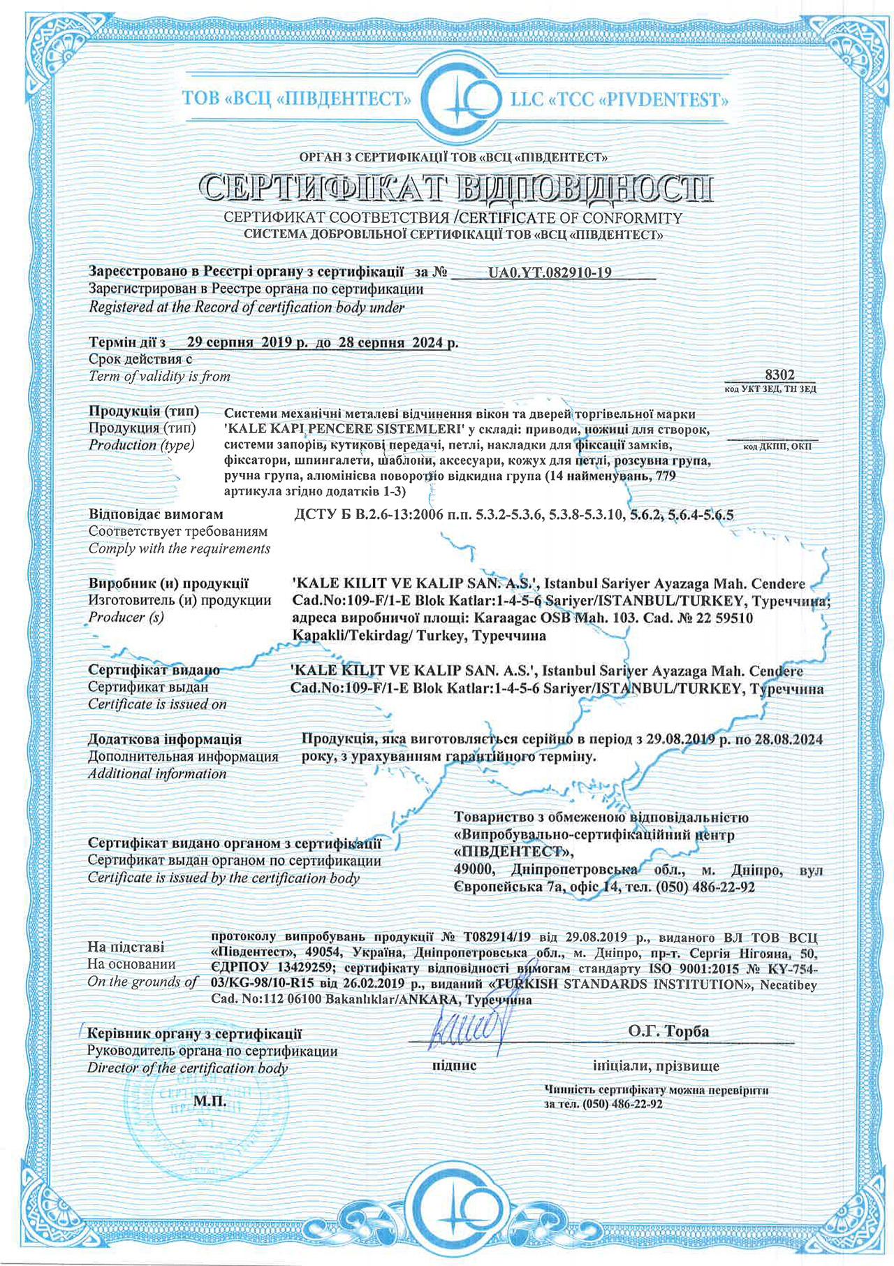 Сертифікат відповідності на фурнітуру KALE